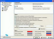 коммуникационное программное обеспечение. oxygen phone manager ii