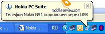 коммуникационное программное обеспечение. nokia pc suite